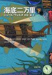 海底二万里(下)-電子書籍