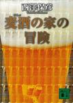 麦酒の家の冒険-電子書籍