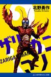 ザリガニマン-電子書籍