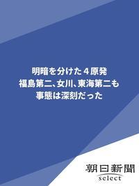 明暗を分けた4原発 福島第二、女川、東海第二も事態は深刻だった-電子書籍