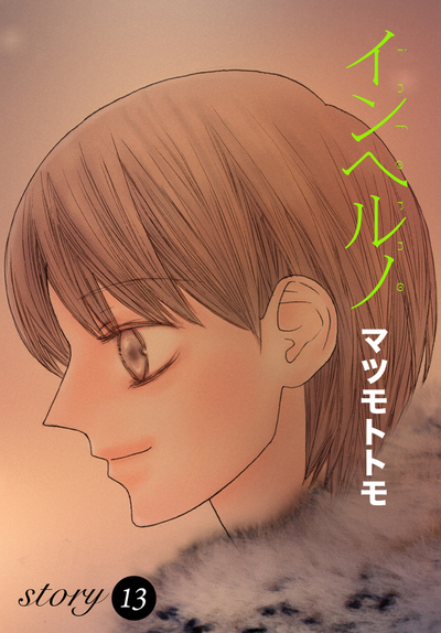 AneLaLa インヘルノ story13-電子書籍