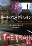 ガール・オン・ザ・トレイン(下)-電子書籍