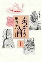 「ぶつぞう入門(文春e-book)」シリーズ