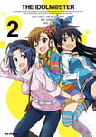 THE IDOLM@STER: 2-電子書籍