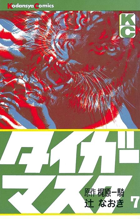タイガーマスク(7)-電子書籍-拡大画像