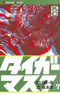 タイガーマスク(7)-電子書籍