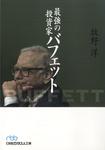 最強の投資家バフェット-電子書籍