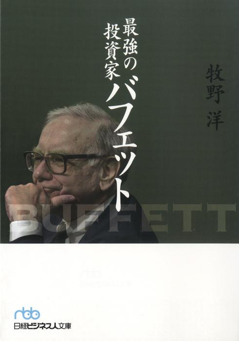 最強の投資家バフェット-電子書籍-拡大画像