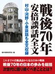 戦後70年安倍談話全文 村山・河野・小泉談話全文も収録-電子書籍
