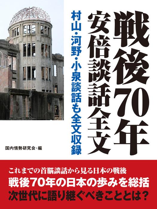 戦後70年安倍談話全文 村山・河野・小泉談話全文も収録拡大写真