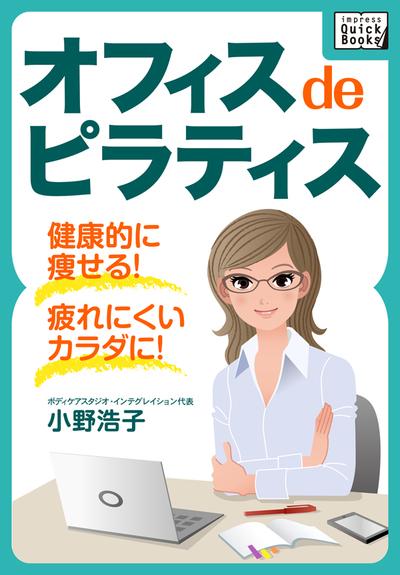 オフィス de ピラティス 健康的に痩せる!疲れにくいカラダになる!-電子書籍