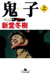 鬼子(上)-電子書籍