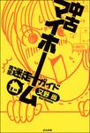 中古マイホーム完全迷走ガイド-電子書籍
