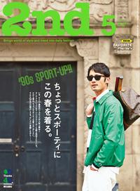 2nd(セカンド) 2014年5月号 Vol.86