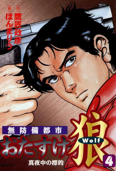 おたすけ狼 (4) 真夜中の標的-電子書籍