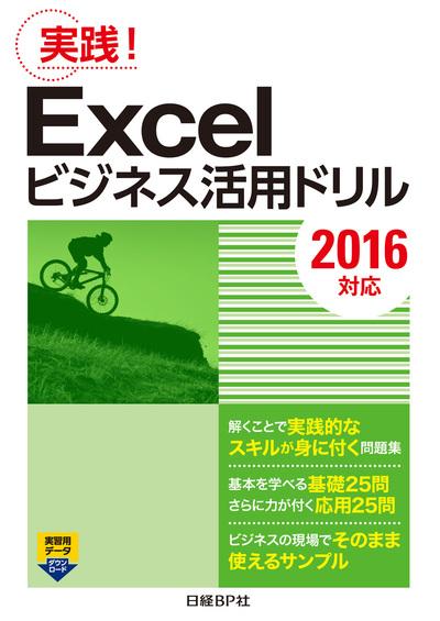 Excelビジネス活用ドリル[2016対応]-電子書籍