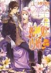 死神姫の再婚5 -微笑みと赦しの聖者--電子書籍