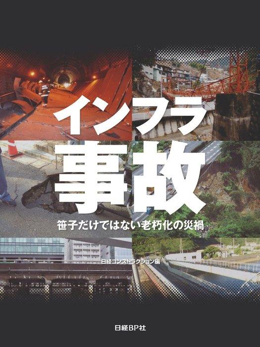 インフラ事故 笹子だけではない老朽化の災禍拡大写真