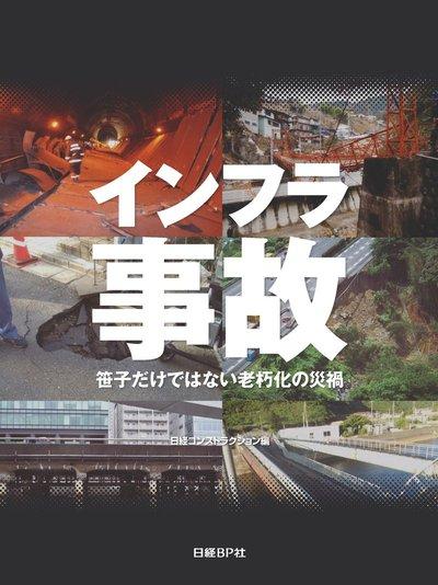 インフラ事故 笹子だけではない老朽化の災禍-電子書籍