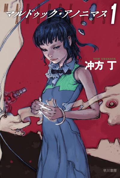 マルドゥック・アノニマス 1-電子書籍