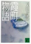 青い火花(『霞町物語』講談社文庫所収)-電子書籍