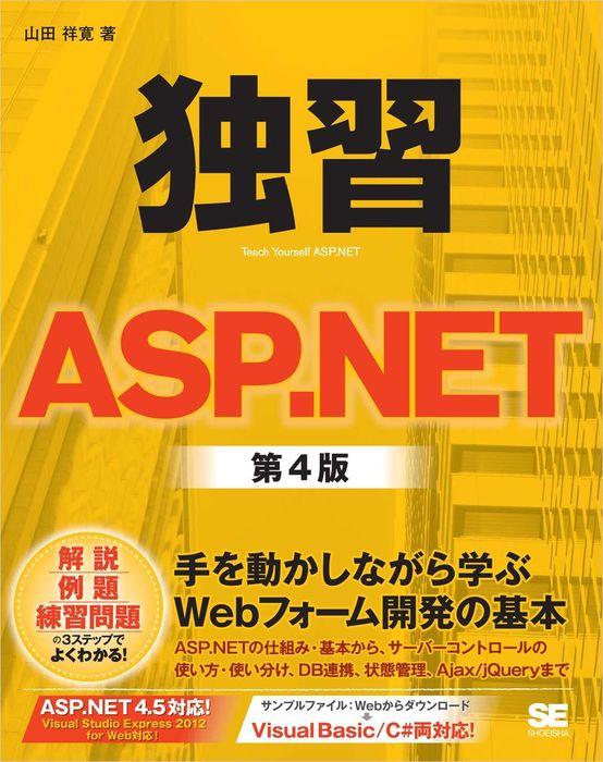独習ASP.NET 第4版-電子書籍-拡大画像