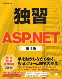 独習ASP.NET 第4版
