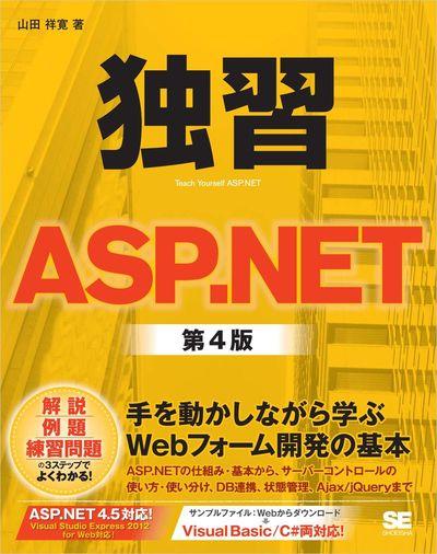 独習ASP.NET 第4版-電子書籍