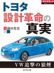 トヨタ 設計革命の真実-電子書籍