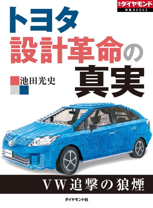 トヨタ 設計革命の真実-電子書籍-拡大画像