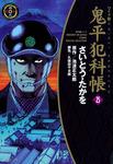 ワイド版 鬼平犯科帳 25巻-電子書籍