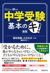 中学受験 基本のキ!新版-電子書籍