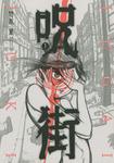 呪街(1)-電子書籍