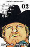 プロレススーパースター列伝【デジタルリマスター】 2-電子書籍