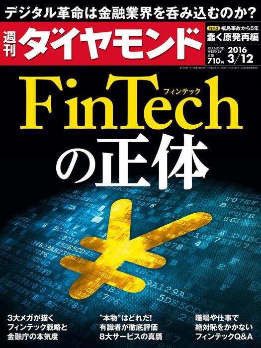 週刊ダイヤモンド 16年3月12日号-電子書籍-拡大画像
