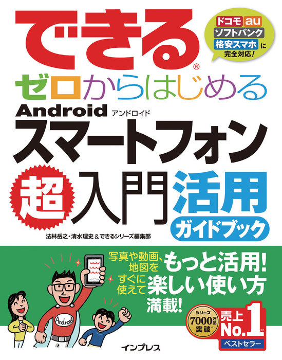 できるゼロからはじめるAndroidスマートフォン超入門 活用ガイドブック-電子書籍-拡大画像