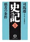 史記(1)覇者の条件-電子書籍