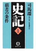 「史記(徳間文庫)」シリーズ