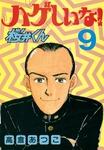 ハゲしいな!桜井くん(9)-電子書籍