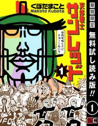 天体戦士サンレッド 1巻【期間限定 無料お試し版】-電子書籍