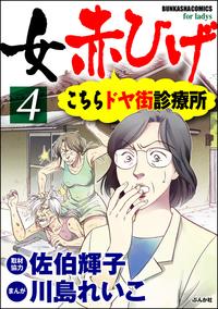 女赤ひげ こちらドヤ街診療所 4-電子書籍