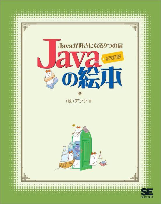 Javaの絵本 増補改訂版~Javaが好きになる9つの扉拡大写真