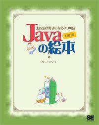 Javaの絵本 増補改訂版~Javaが好きになる9つの扉-電子書籍