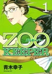 ZOOKEEPER(1)-電子書籍