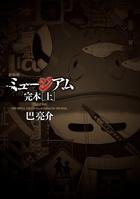 「新装版 ミュージアム 完本(ヤングマガジン)」シリーズ