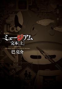 新装版 ミュージアム 完本(上)-電子書籍