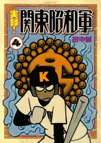実録!関東昭和軍(4)-電子書籍