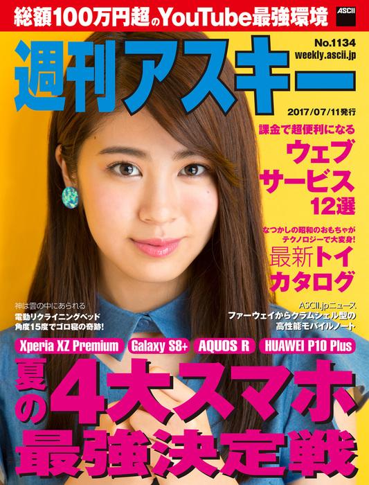 週刊アスキー No.1134 (2017年7月11日発行)-電子書籍-拡大画像