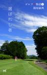 ゴルフ千物語5 選ばれし者-電子書籍