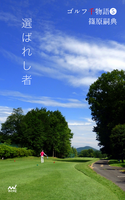 ゴルフ千物語5 選ばれし者-電子書籍-拡大画像